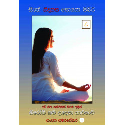 01-Relaxation & Motivational CD-For A Healthy Life